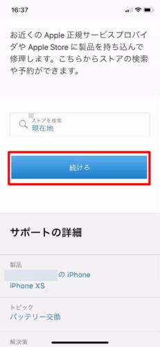 Appleの正規サービスで修理する (9)