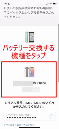 Appleの正規サービスで修理する (8)