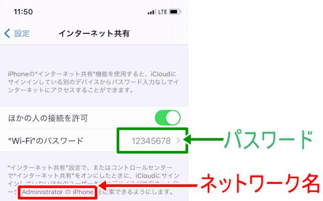 Wi-Fiを使ったテザリングの方法01