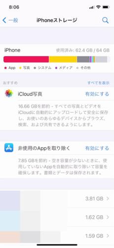 iPhoneのストレージを確認する (2)