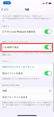 iPhoneでHDR写真が表示されない?