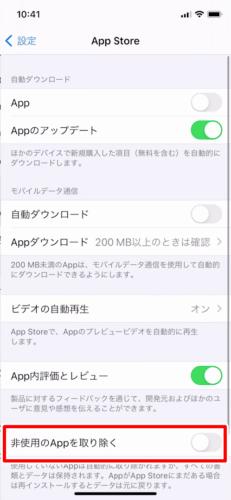 1.App Storeから非使用のAppを取り除く (2)