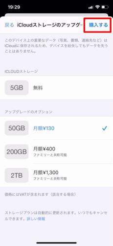 iCloudの容量を購入する方法 (5)