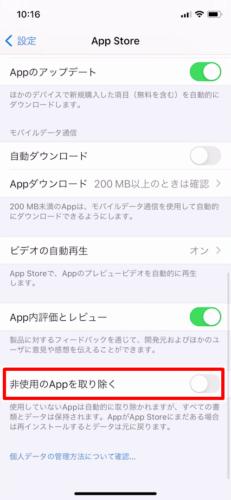自動で「非使用Appを取り除く」 (2)