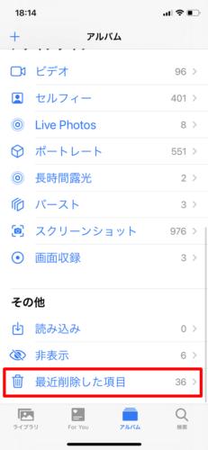 iPhoneから完全に写真を削除する (1)