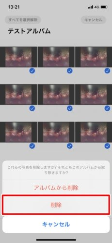 アルバム内のすべての写真を削除する (5)