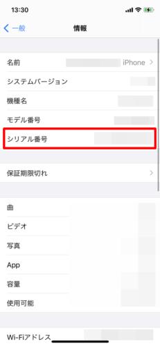 iPhoneのシリアル番号を「設定」から確認する (3)