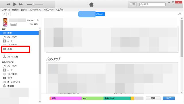 iTunesの写真の同期を解除する (6)