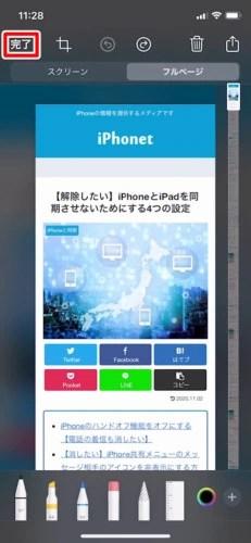 iPhoneでスクショを全画面撮影する方法 (4)