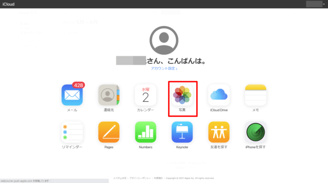 iCloudからパソコンを使って写真を復元する (1)