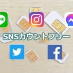 【SNS使い放題】SNSカウントフリーの格安SIMカードと代替案6選!!
