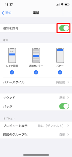 「設定」からiPhoneのプッシュ通知をオフにする (3)