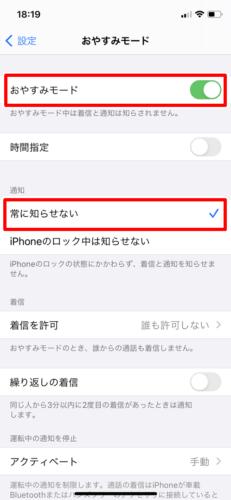 おやすみモードを使ってアプリのプッシュ通知をオフにする02