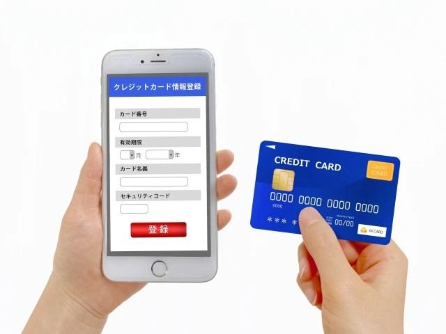 支払いに使用できるクレジットカードを用意する