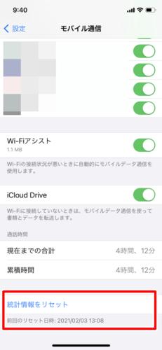 アプリのモバイルデータ通信量を確認する (3)