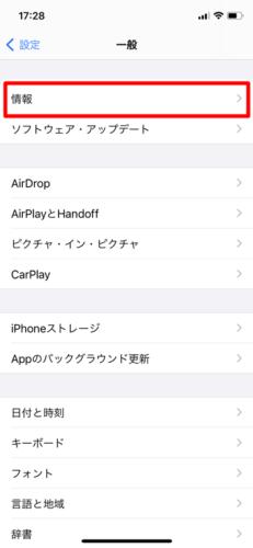 iPhoneの「設定」からモデル番号を確認する (1)