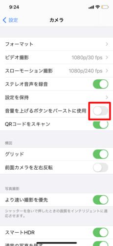 音量を上げるボタンをバーストモード(連写)設定する (2)