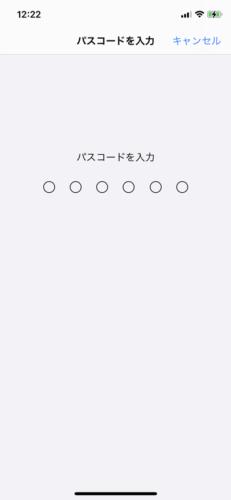 「Face IDとパスコード」→パスコード入力