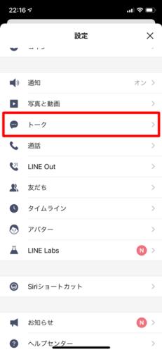 LINEのキャッシュを一括で削除する方法 (4)