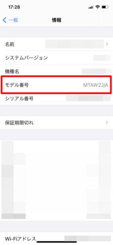 iPhoneの「設定」からモデル番号を確認する (2)