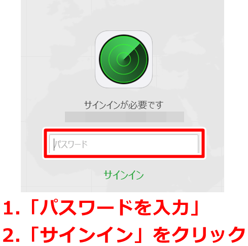 PCからiPhoneを探す方法03