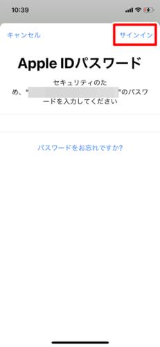 iPhoneのパスコードを設定する (6)