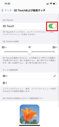 iPhoneの3Dタッチをオフにする