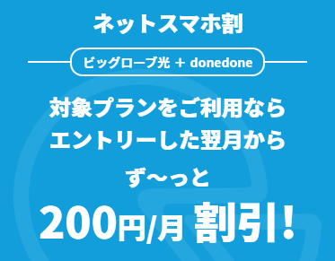 donedoneーネットスマホ割01