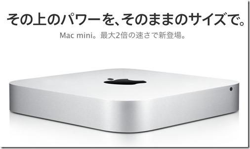 mac-mini-late-2012-title[1]