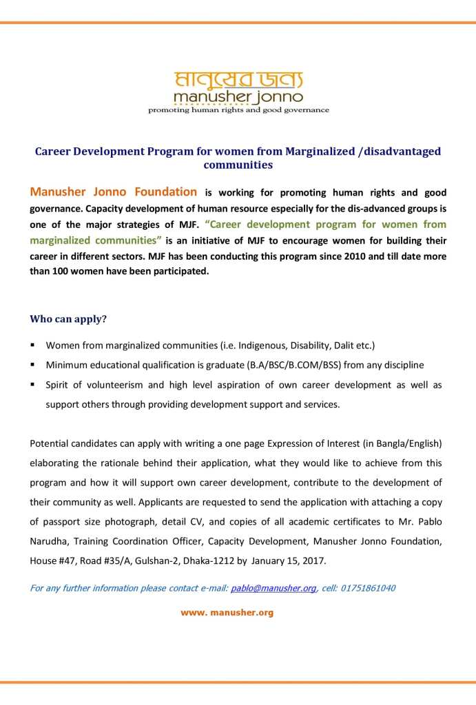 career-development-program-annoucment-2017