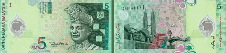 RM5 Ringgit Malaysia (3rd Series)