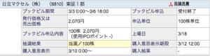 スクリーンショット 2014-03-08 6.14.45