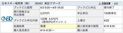 日本スキー場開発 IPO SBI証券 落選
