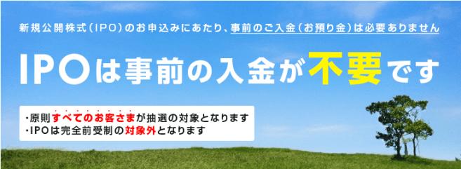岡三オンライン証券 IPO前受金不要