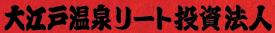 大江戸温泉リート投資法人 ロゴ1