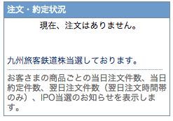 JR九州 IPO 表示 岩井コスモ