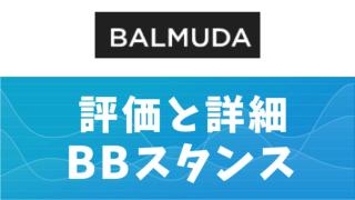 バルミューダのアイキャッチ画像