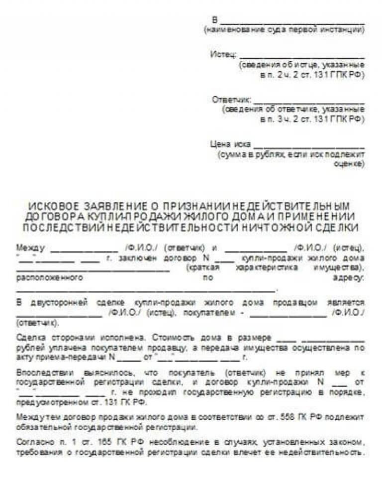 Заявление о признании договора залога автомобиля недействительным аванс ломбард в москве