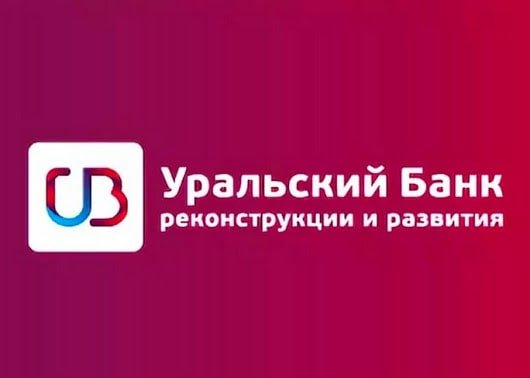 УБРиР снизил ставки по стандартной ипотеке