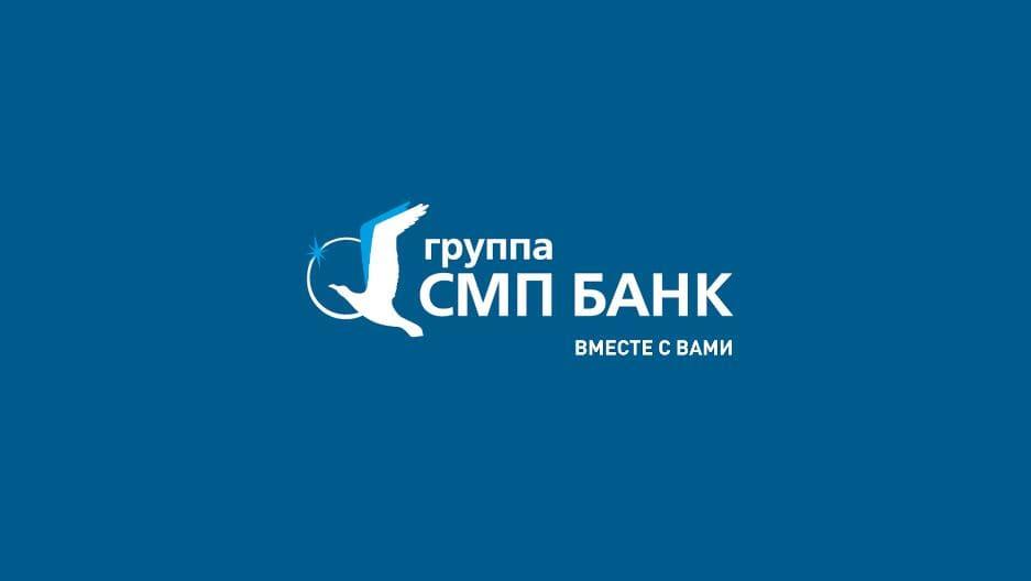 СМП-банк вводит рефинансирование ДДУ