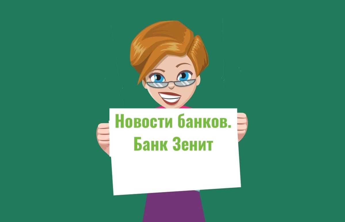 Банк Зенит снижает ставки по ипотеке с господдержкой