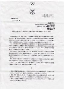 【文書①】県企業局から防衛局への文書20150121