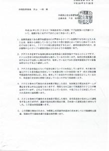【文書⑤】県企業局防衛への要請20160222