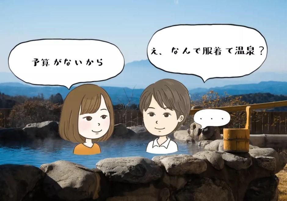 いっぺとこぺと桜島と温泉−え、なんで服着て温泉?ー予算がないから