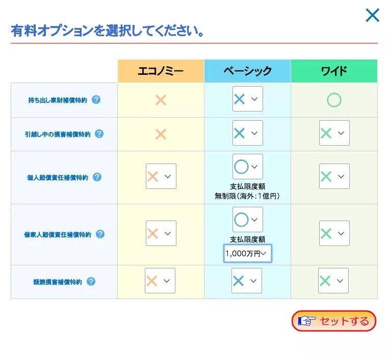 ホームアシスト「ラクラクWEB試算」サイト_ オプション