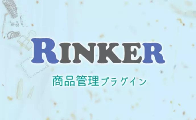 商品管理プラグイン「Rinker」