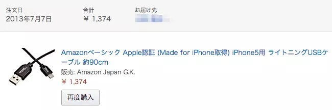 iPhoneライトニングケーブル 1個