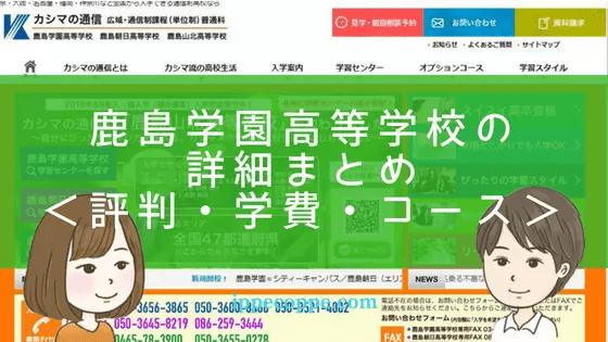 鹿島学園高等学校の詳細まとめ<評判・学費・コース>