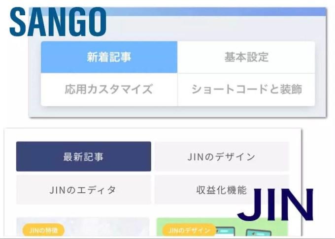 SANGO VS JIN比較_おすすめタブ機能機能比較