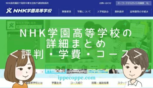 【卒業生解説】NHK学園高等学校の詳細は?<口コミ・評判・学費>